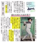 31期生 藤田誠也(静岡高校)甲子園出場決定!!