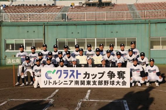 クラストカップ 神奈川・静岡決戦3位決定戦 惜しくも敗退