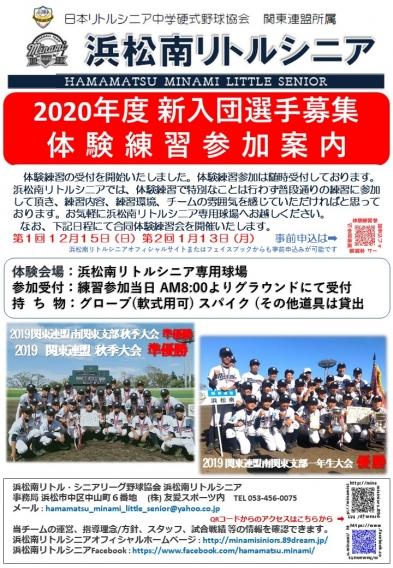 2020年度 新入団選手募集 体験練習