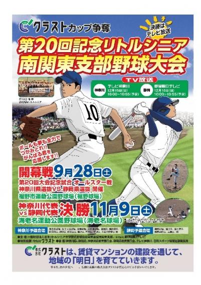 クラストカップ争奪第20回記念南関東支部野球大会 静岡予選